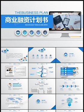 簡潔實用商業計劃書PPT模板