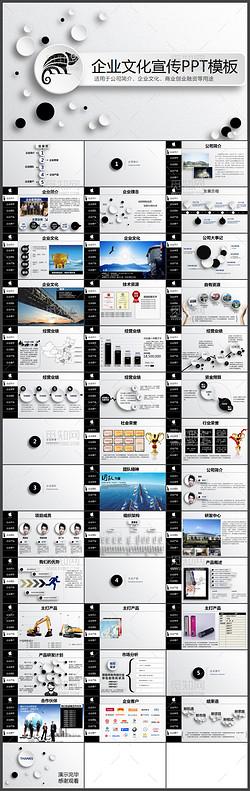 高端公司简介企业宣传推广动画PPT模板