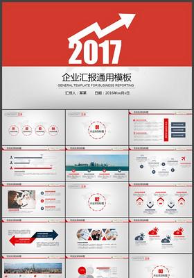 2017紅色時尚年終工作總結PPT模板