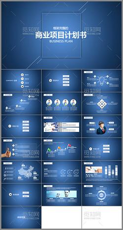 气招商创业融资商业计划书PPT模板