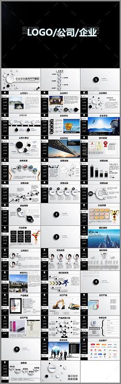 公司简介企业介绍产品推介PPT模板