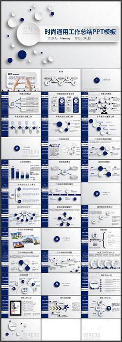 蓝色时尚精美工作总结汇报PPT模板