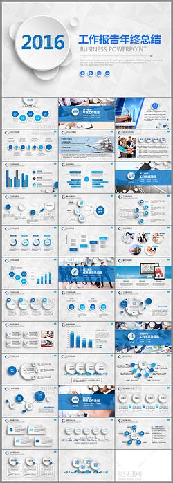 2017年蓝色商务工作总结PPT模板