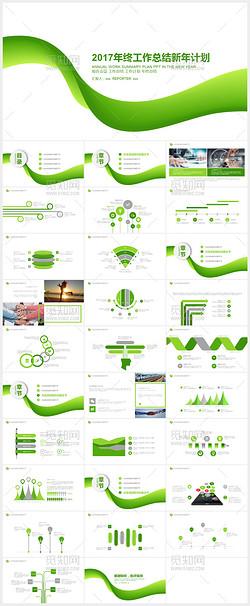 2017年绿色简约商务工作总结PPT模板