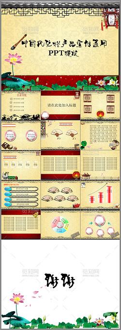 中国风扇子产品宣传通用ppt模板