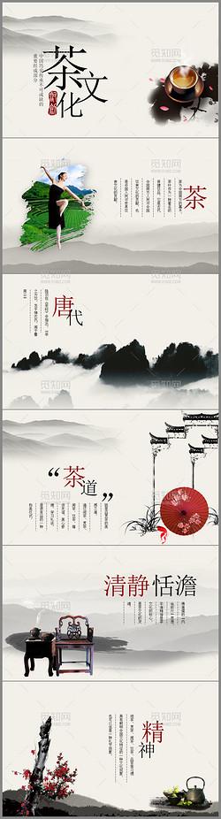中国风茶文化茶道礼仪ppt模板