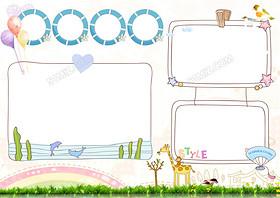 手抄報花邊邊框簡單漂亮圖片