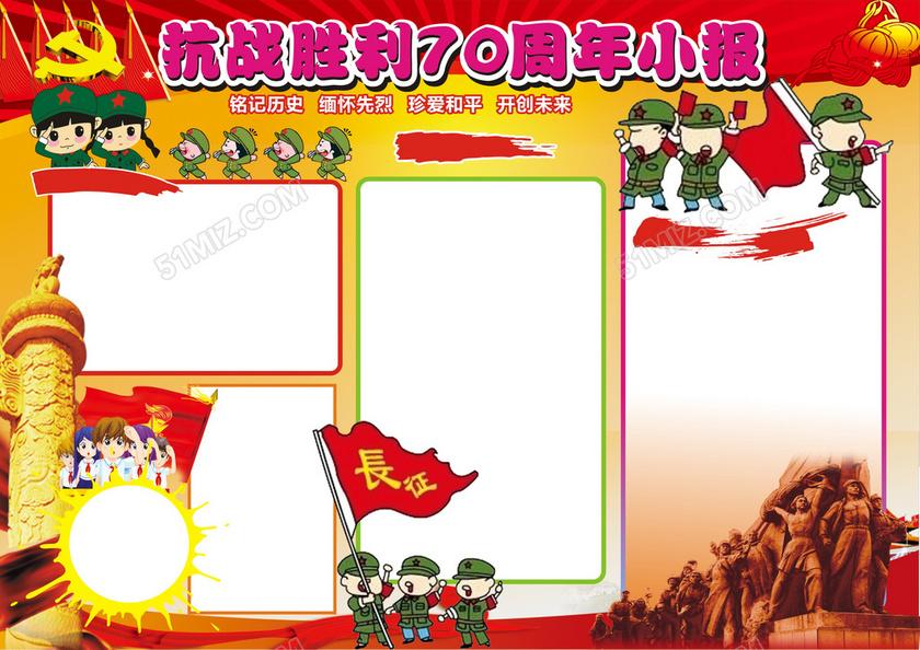 抗战胜利抗战纪念日手抄报模板