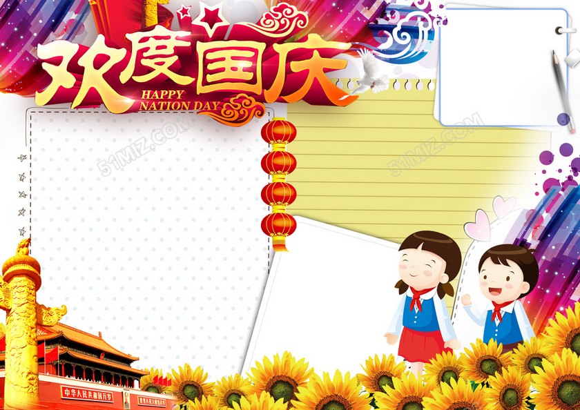 国庆节小报花边边框-手抄报花边边框-觅知网