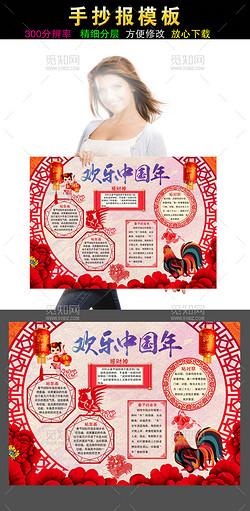 欢乐中国年手抄报