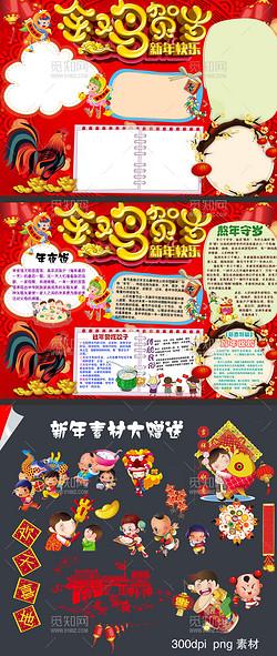 春节民俗传统文化手抄报模板
