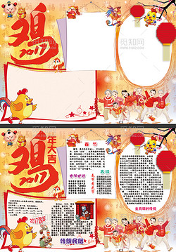 2017鸡年春节习俗手抄报