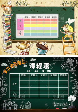 精品黑板背景小学课程表可打印可印刷模板