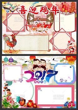 鸡年春节手抄报版面设计图