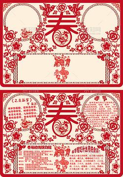 中国传统文化剪纸寒假春节手抄报