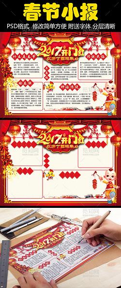 春节的来历习俗风俗手抄报