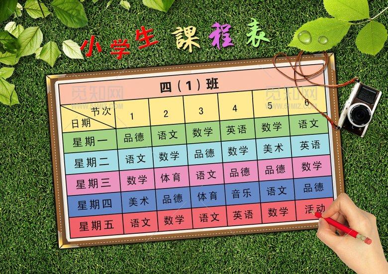 学生卡通课程表设计模板下载下载_小学生手抄报_觅知网