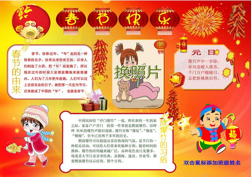 春节的来历手抄报寒假小报模板