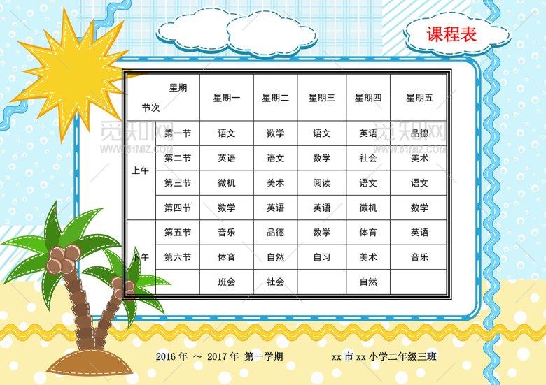 幼兒園小學學校培訓班精美卡通課程表設計模板