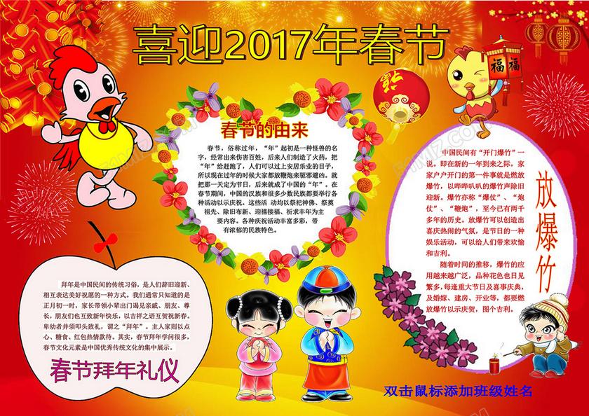 中国传统文化关于春节习俗的ag88手机登录|官方图片