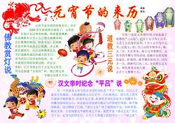 元宵节的来历传统文化手抄报