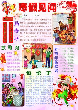 寒假见闻关于春节的手抄报