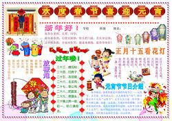 欢度春节喜迎元宵节手抄报