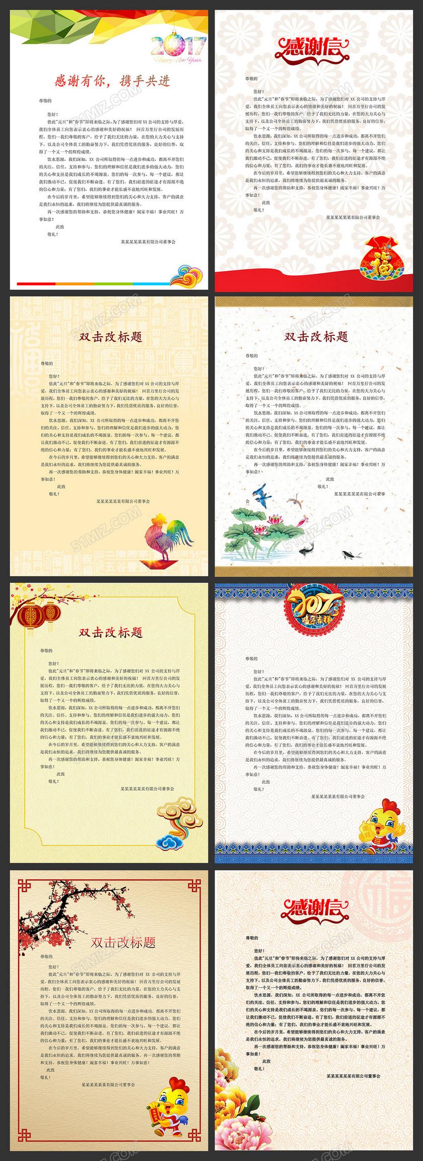 2017鸡年新年信纸模板感谢信范文