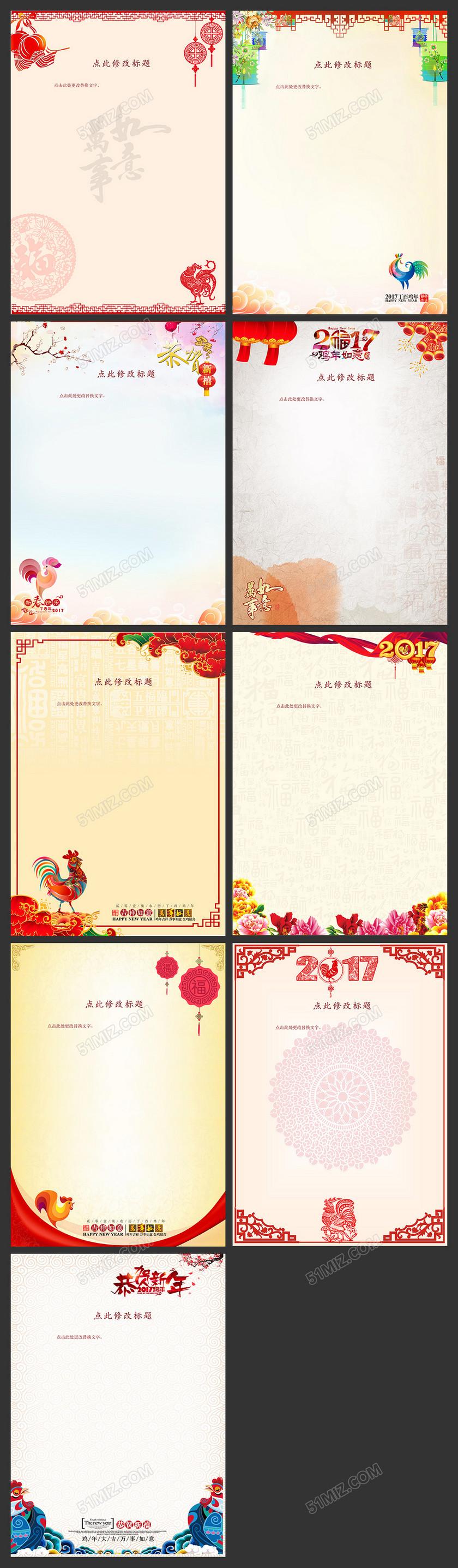 2017鸡年新年word信纸模板下载