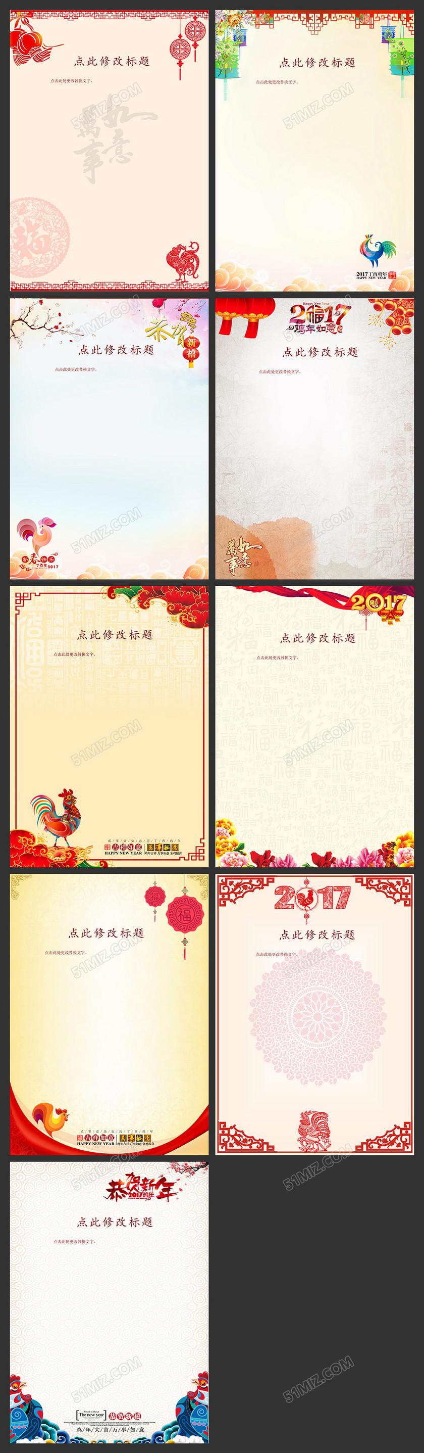 2017鸡年新年信纸小报模板word背景图片