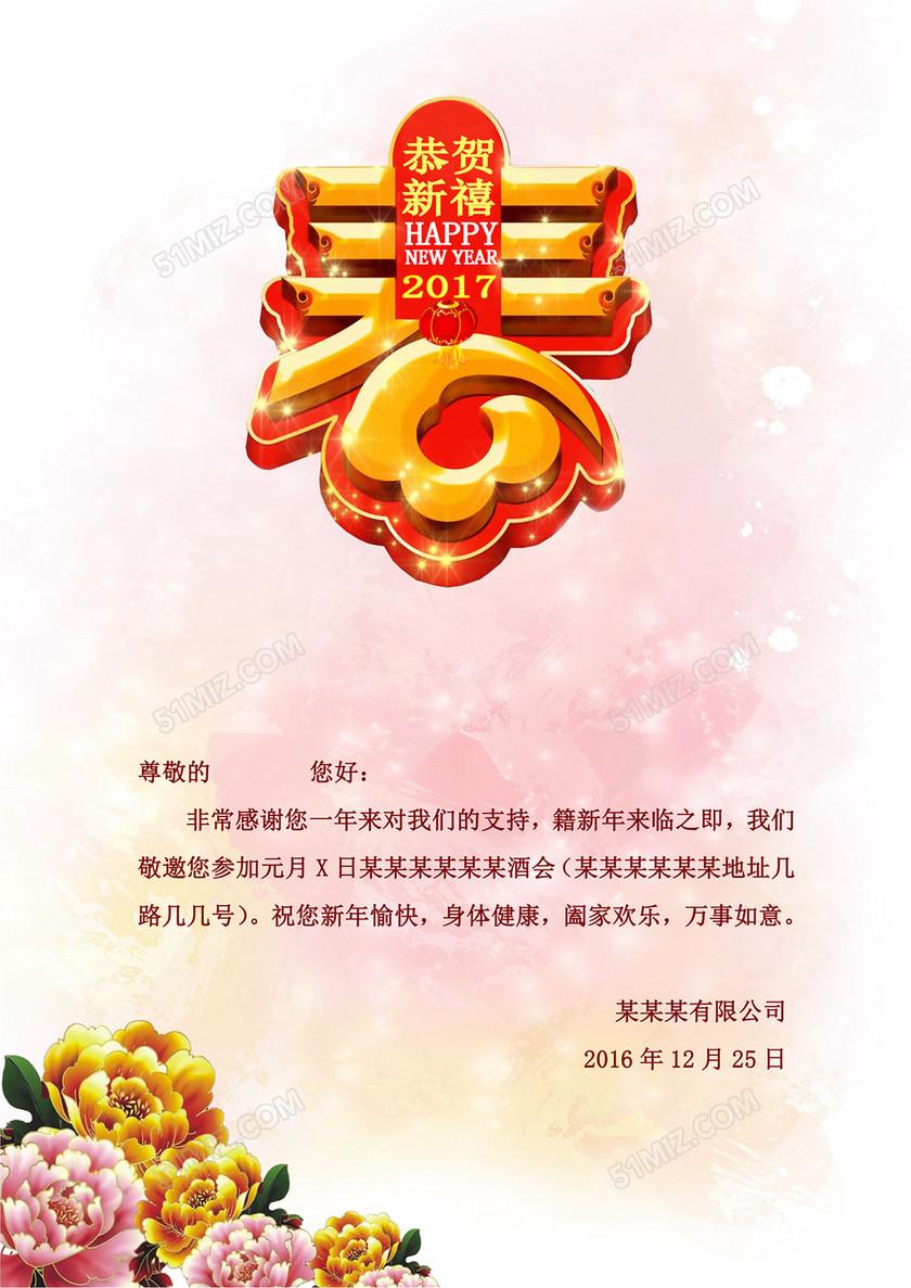 2017鸡年新年信纸小报模板