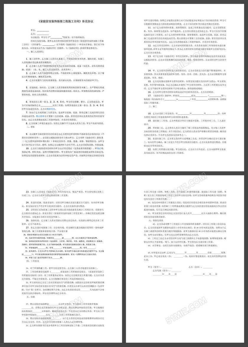 装饰装修工程施工合同补充协议