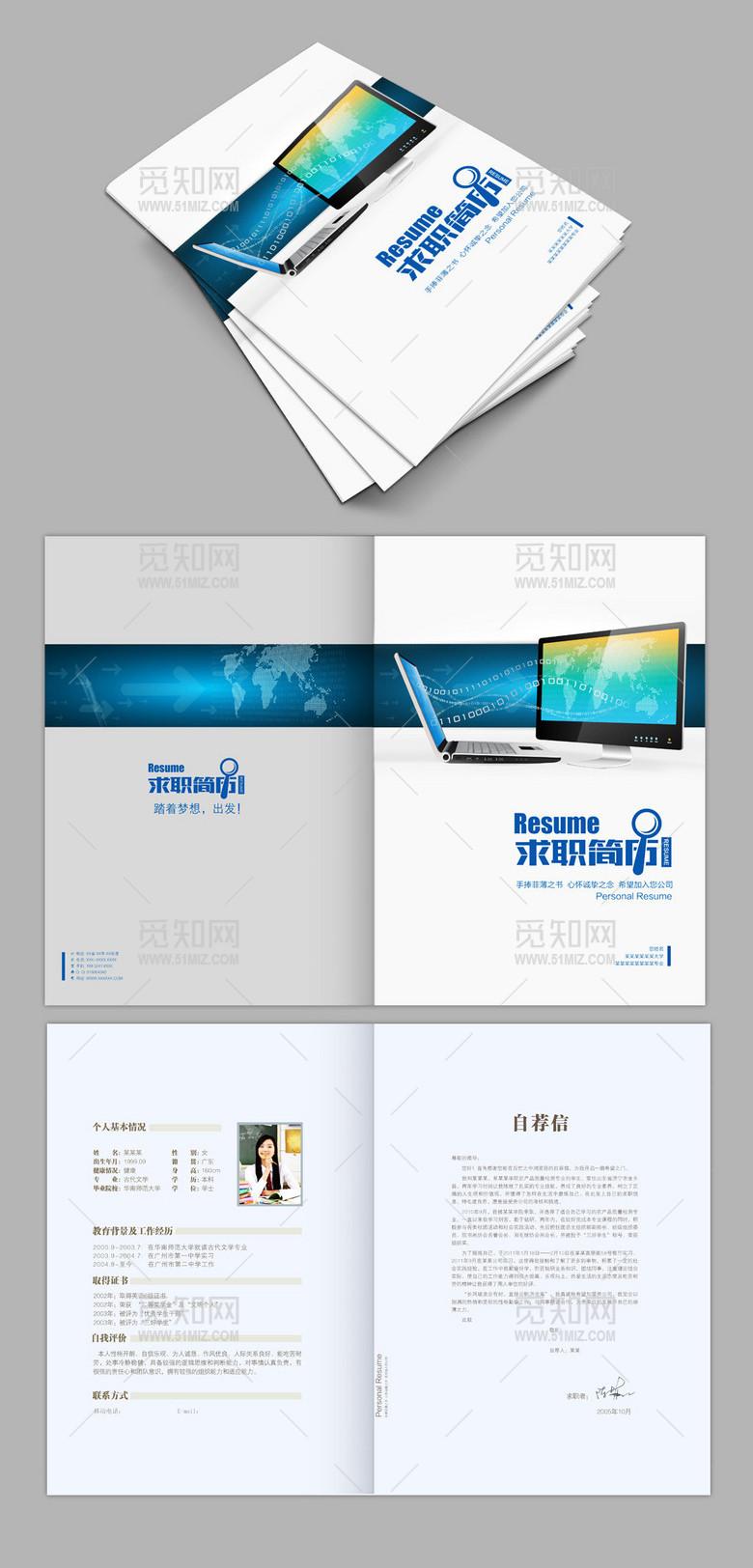 蓝色电脑信息技术文员个人求职简历设计