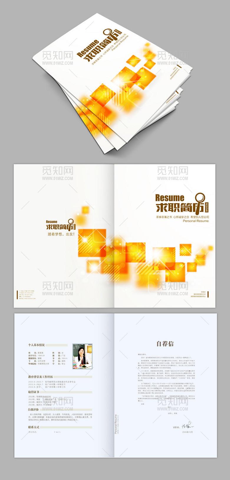 橙色IT计算机网络科技个人求职简历封面