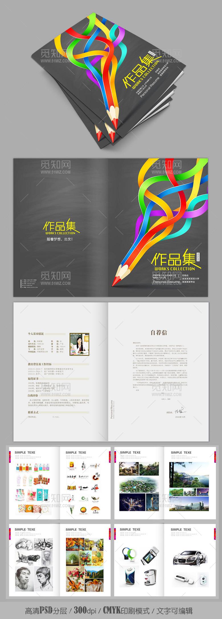 创意发散彩色铅笔求职简历作品集模板