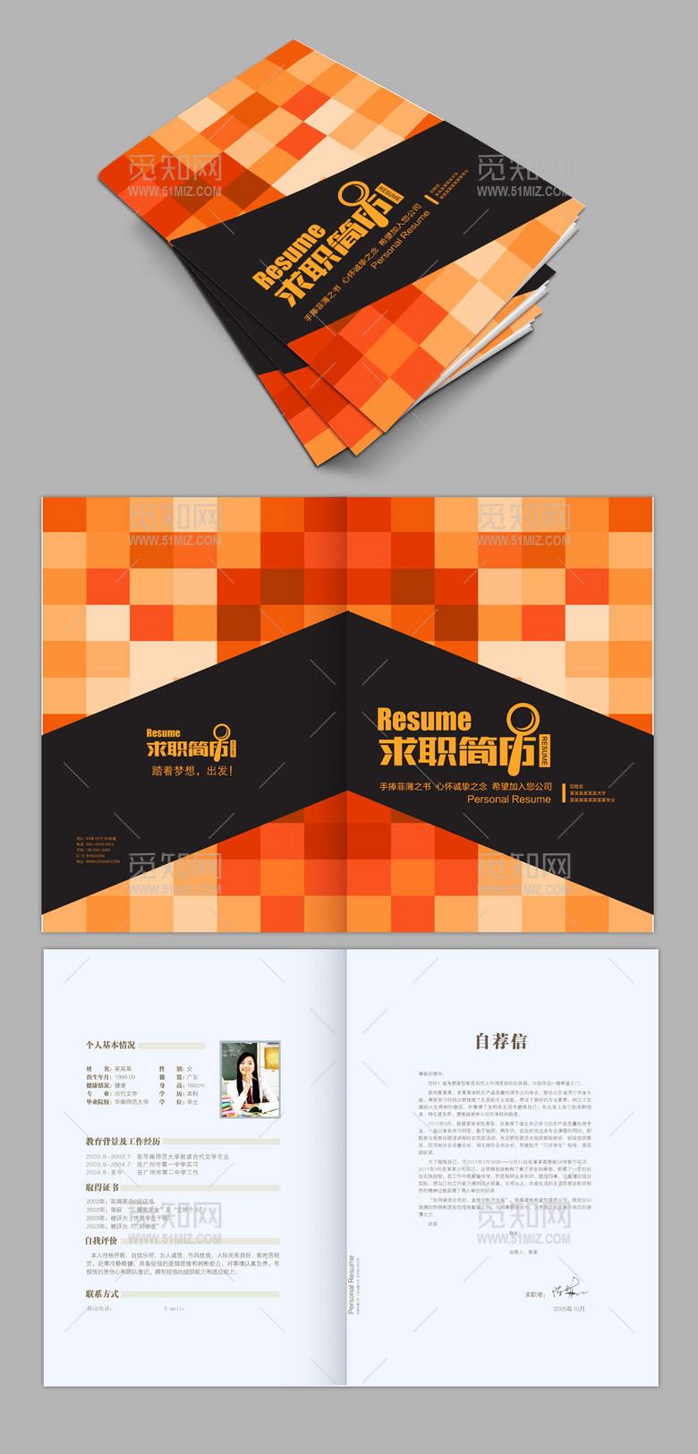创意简洁彩色方块求职简历设计