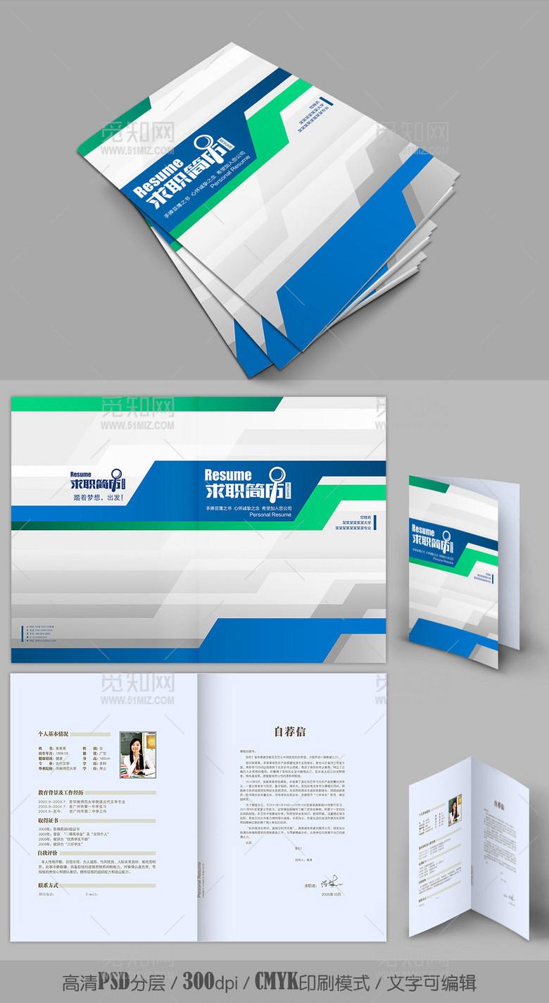 简洁蓝色机械工业IT科技创意简历模板