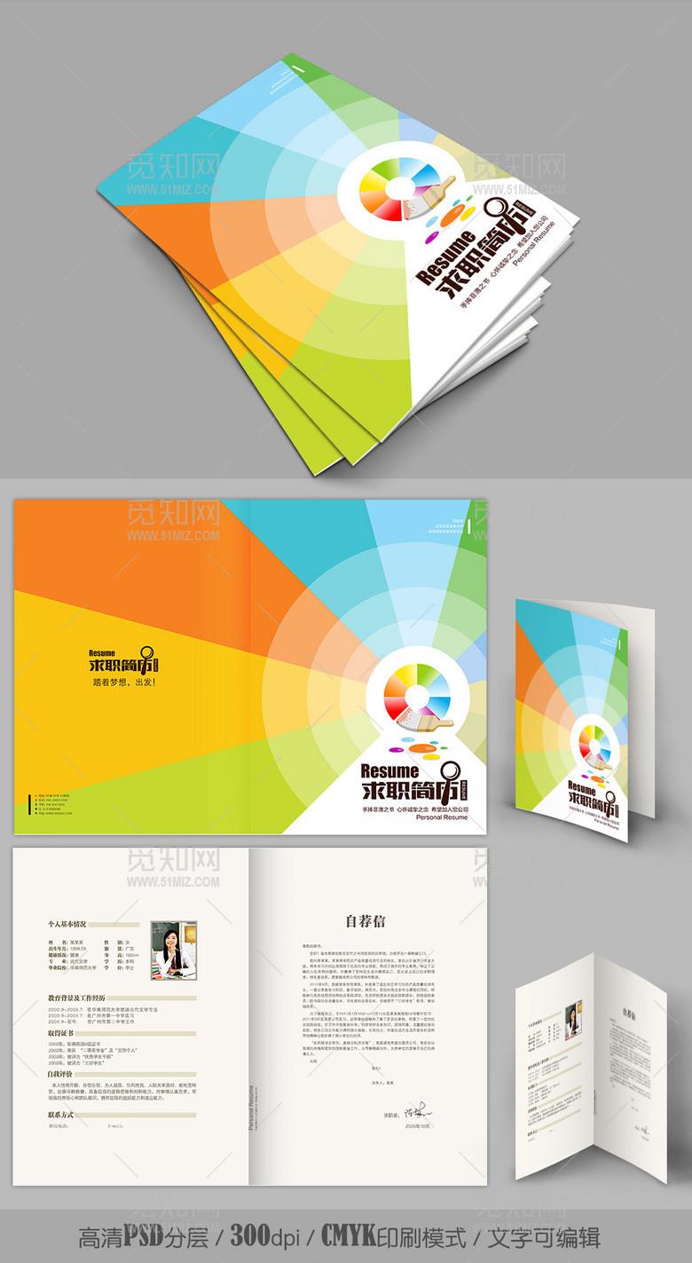 彩色多彩画笔颜料艺术生求职简历设计