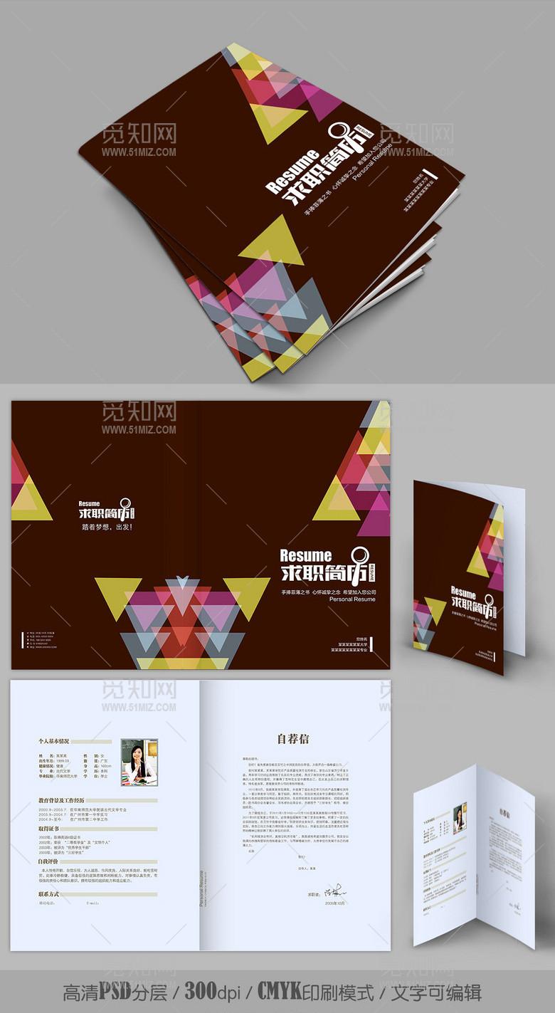 创意三角形文科生毕业求职简历设计模板