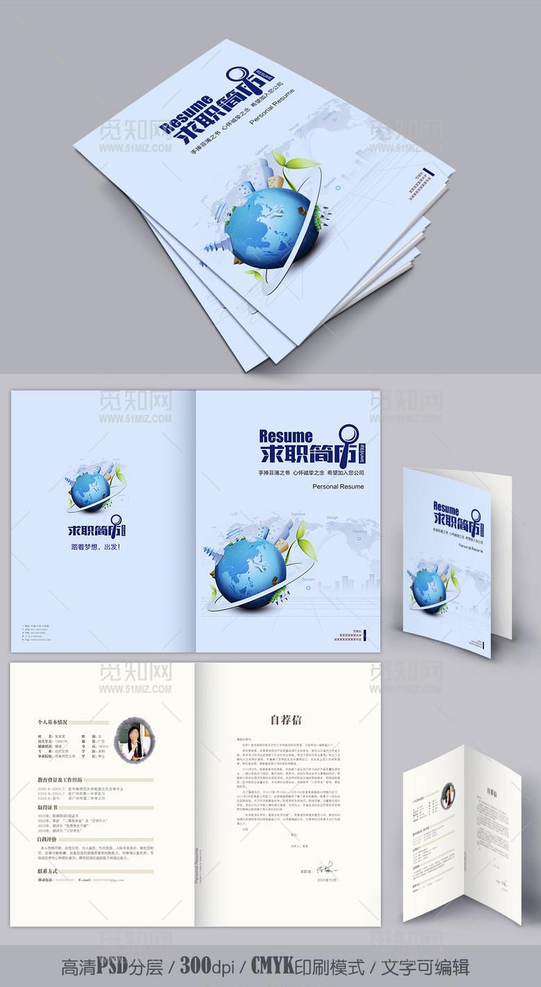 国际销售专业简历封面模板word格式