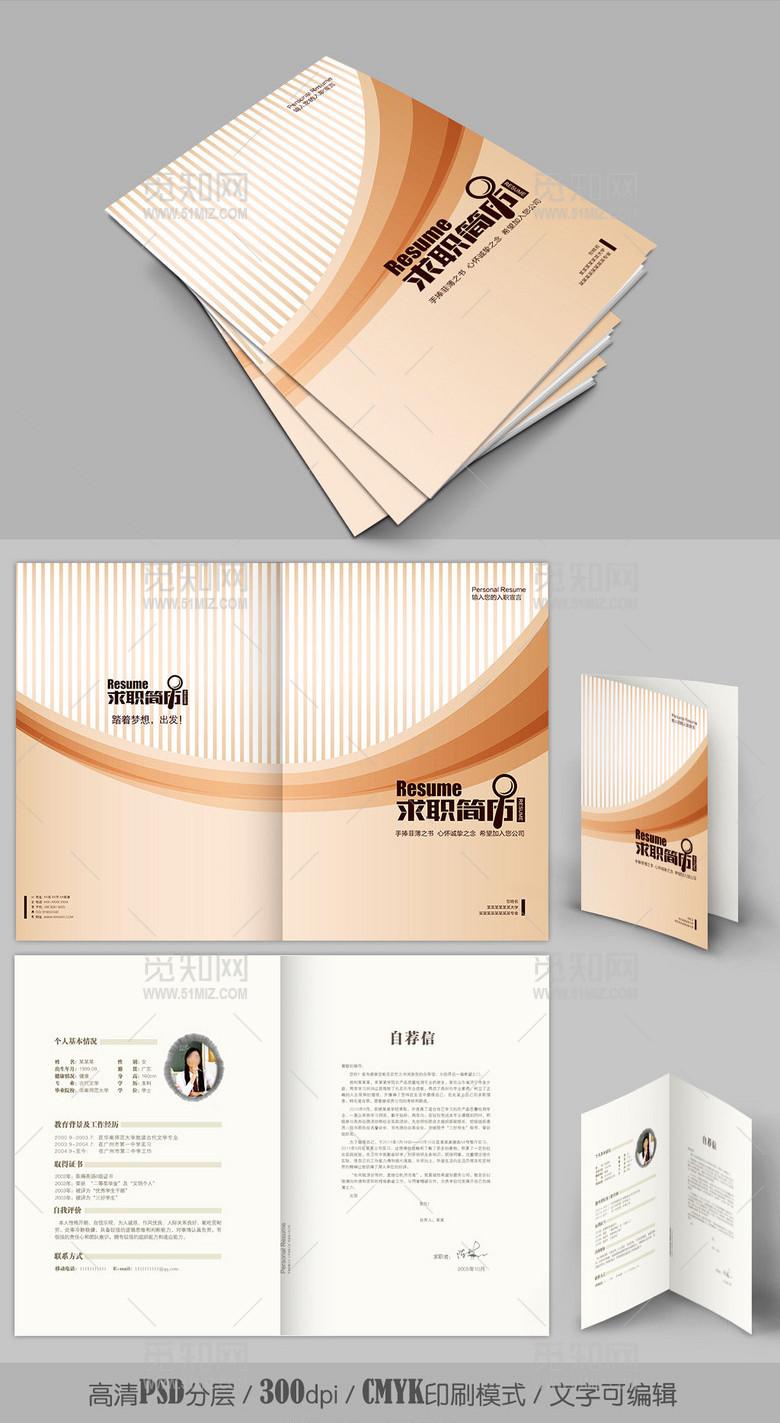 创意简洁线条个人简历封面设计