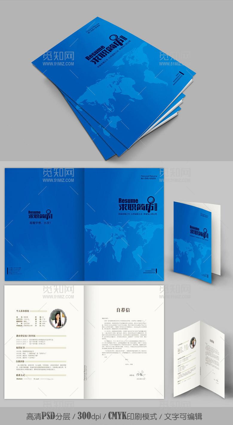蓝色地球商务销售类求职简历封面设计
