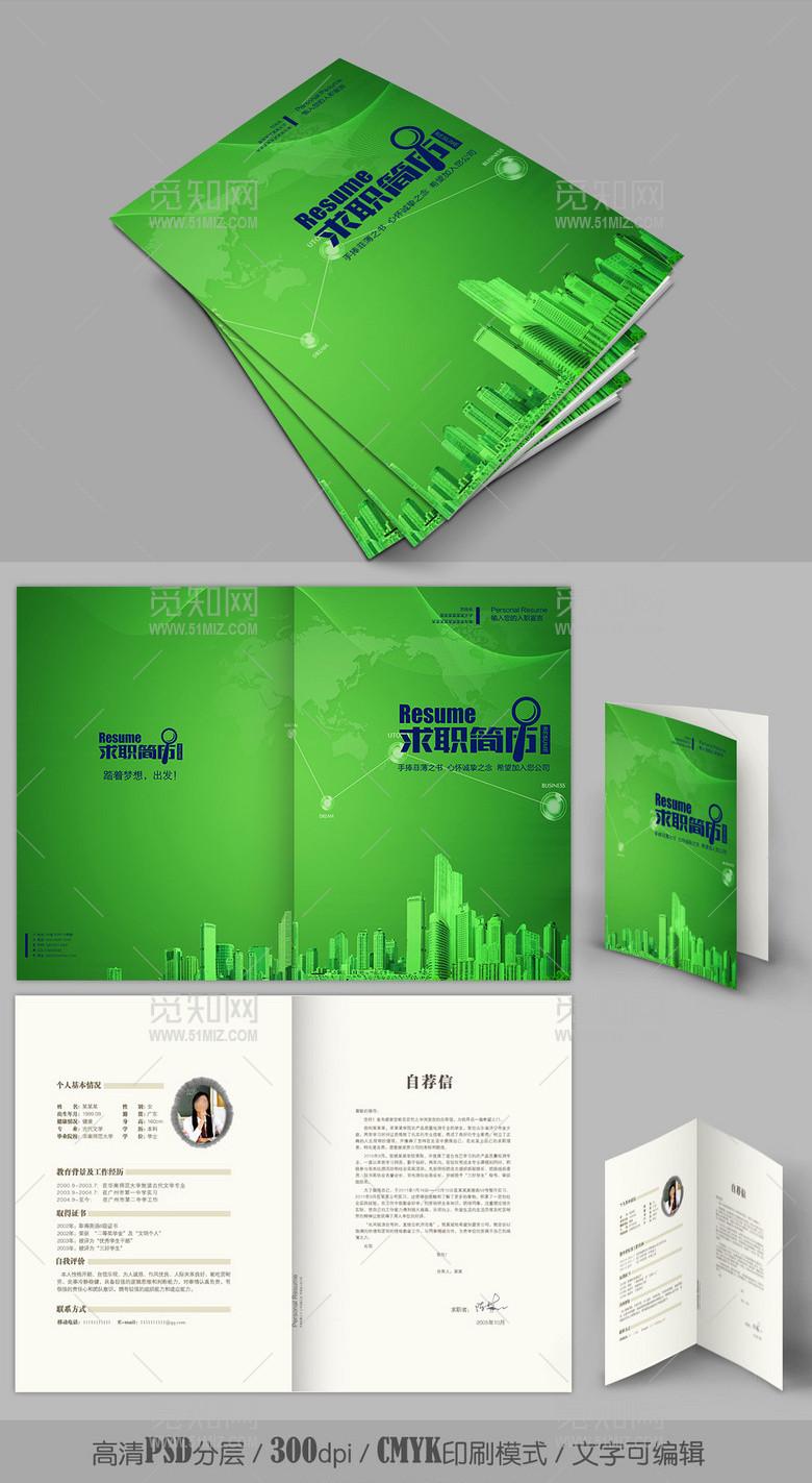 绿色城市房地产求职简历封面模板