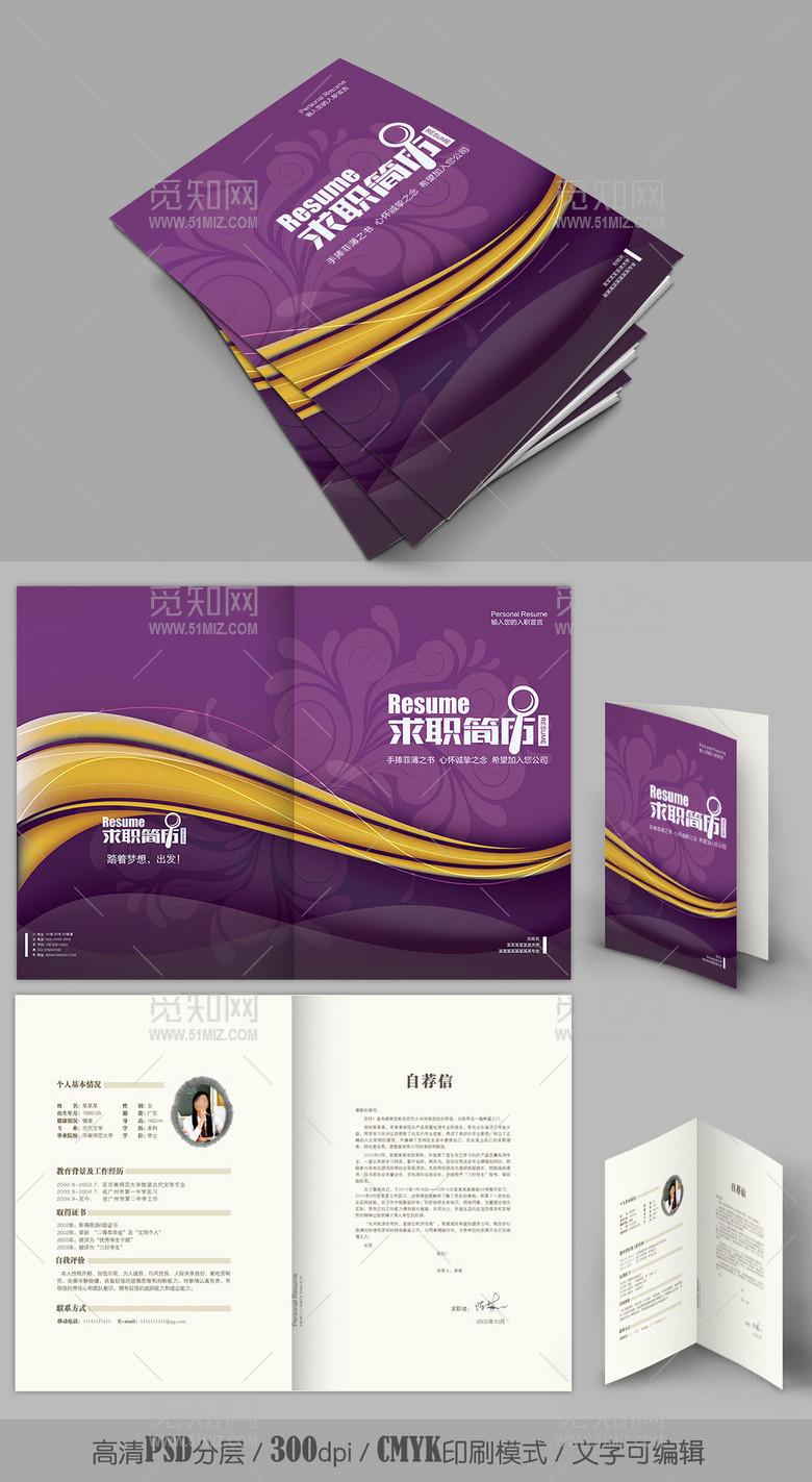 创意紫色高雅商务简历模板