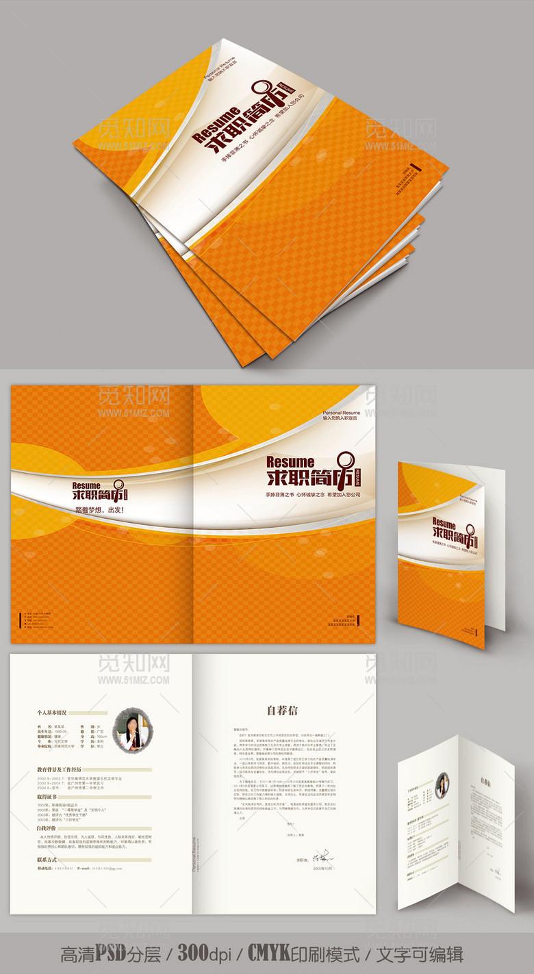 橙色金融大气简历封面模板
