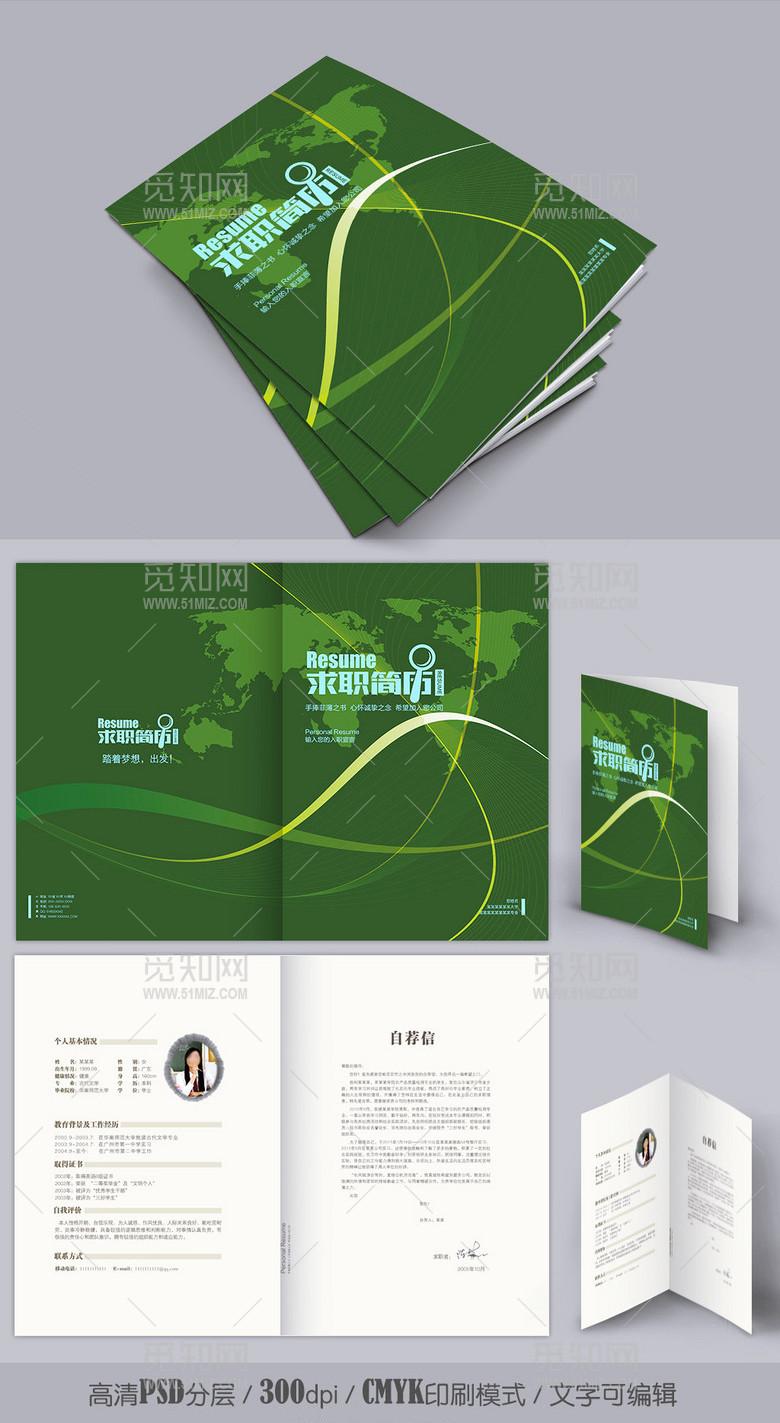 绿色地球国际销售类简历封面下载