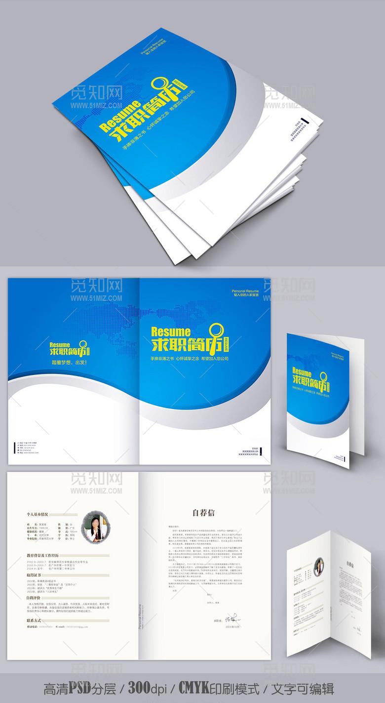 蓝色简洁个人求职简历封面设计