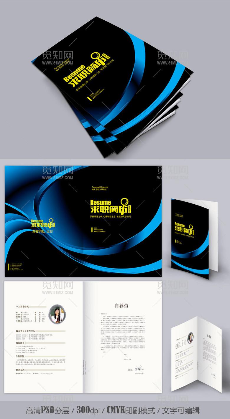 酷黑计算机科技专业求职简历封面设计