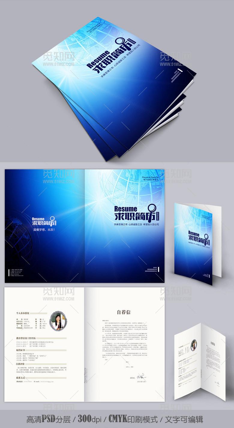 蓝色地球IT科技金融行业简历封面下载