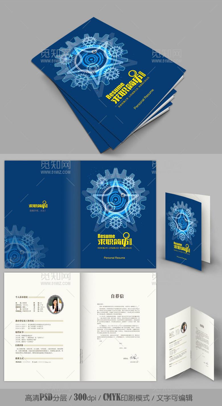蓝色机械齿轮艺术个性简历设计